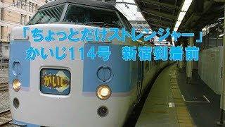 【車内放送】特急かいじ114号(183系 ちょっとだけストレンジャー 新宿到着前)