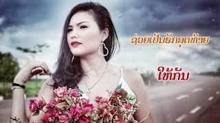 ຮັກສຸດທ້າຍ_huk sout tiay_March_Mint