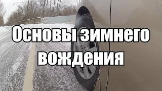 Зимнее вождение - основы.