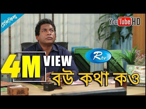 Bow Kotha Kow - বউ কথা কও| Mosharraf Karim | Jui Karim | Bangla Telefilm | Rtv