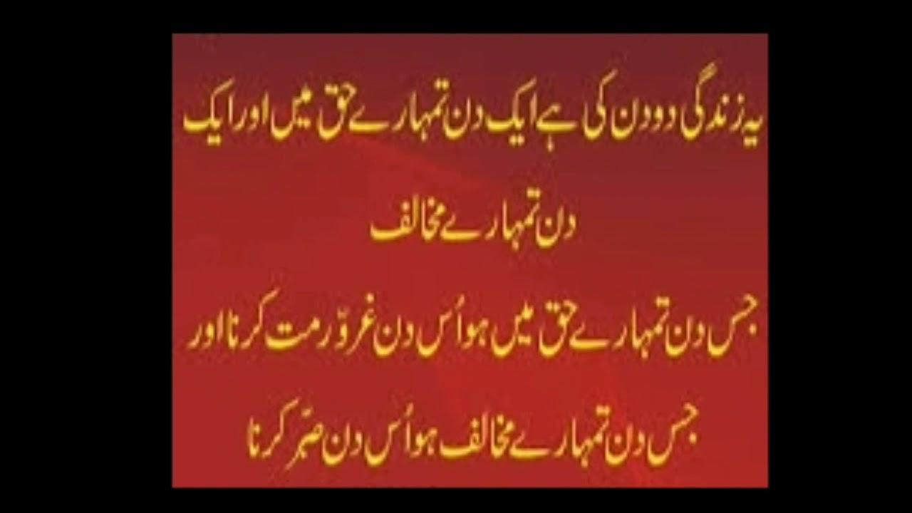 Dil Mein Oter Jane Wali Batiaan - Aqwal \Islamic Quotes in ...