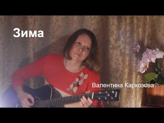 Зима / Рок / Песня под гитару