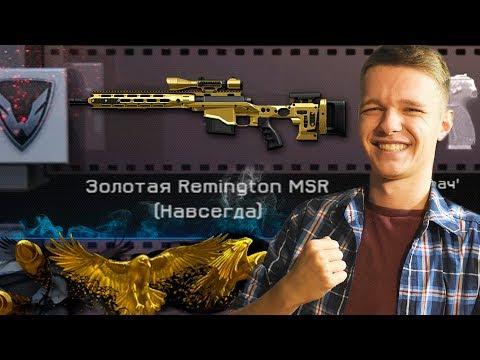 remington msr warface