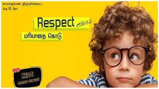 Respect Others மரியாதை கொடு    I Sunday School I HOP Church சமாதான திருச்சபை  I Aug 30th 2020