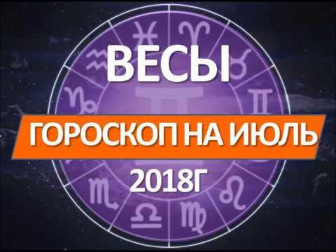 🔴ВЕСЫ ГОРОСКОП 🔴НА ИЮЛЬ 2018Г