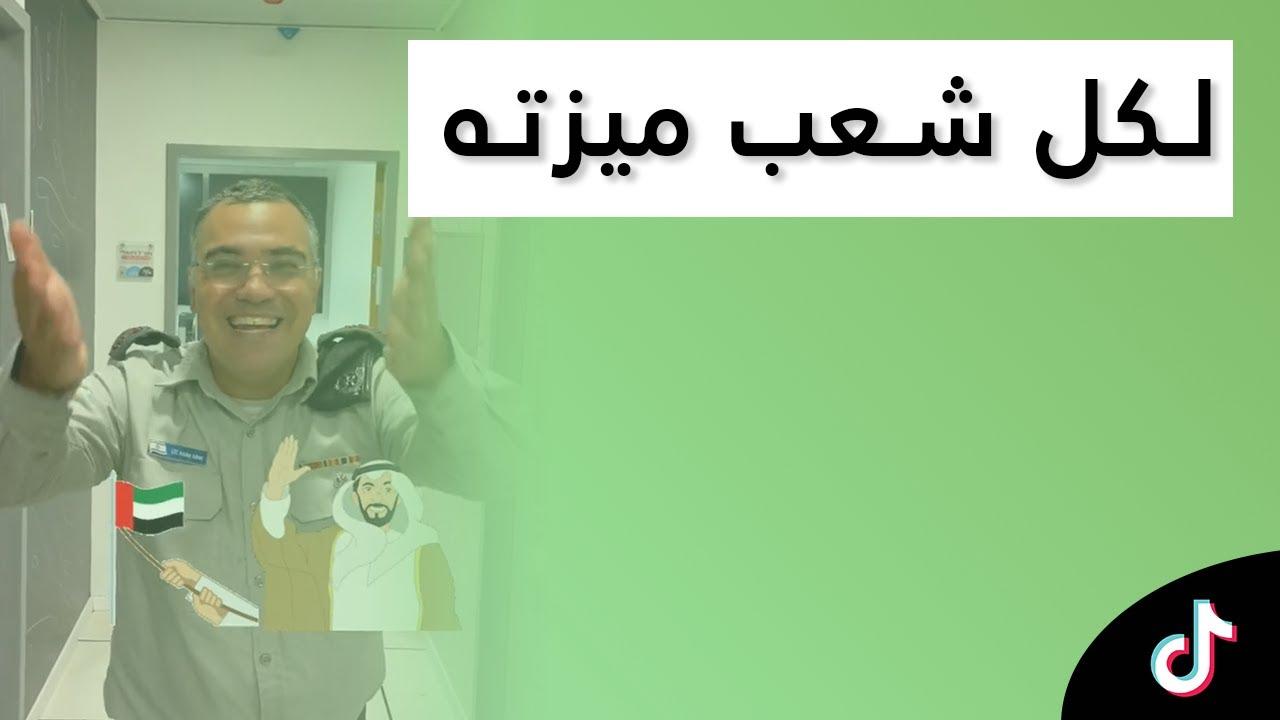 تعرف على أهم مميزات بعض الدول العربية من وجهة نظر أفيخاي أدرعي