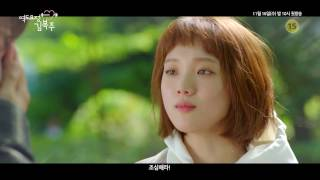 「力道妖精キム・ボクジュ」予告映像3