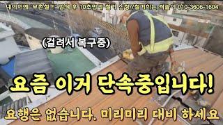 """철거하는 싹쓸이 """"옥상 불법 건축물 철거&qu…"""