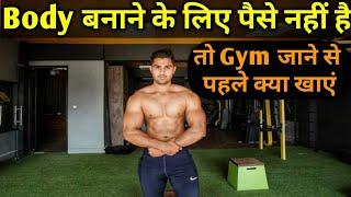 Body Banane ke liye paise nahi hai | Gym जाने से पहले क्या खाएं | Royal Shakti Fitness |