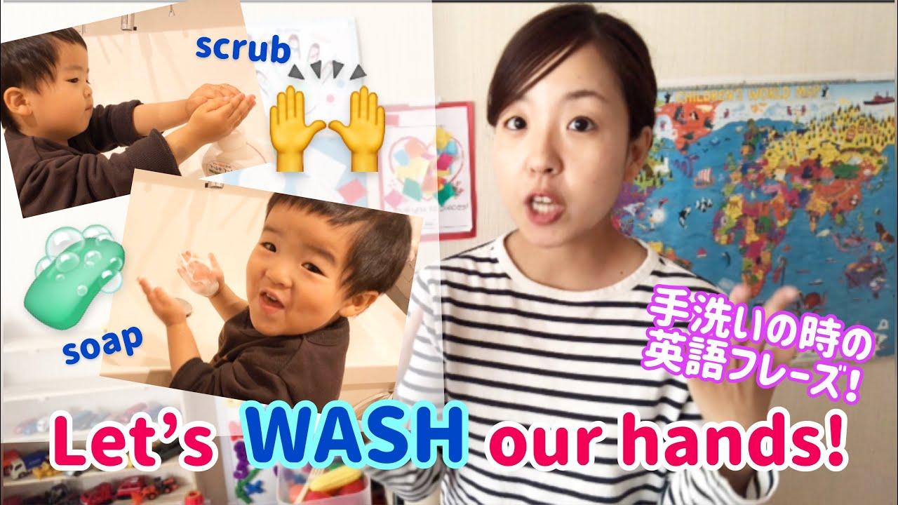 手洗い うがい 英語