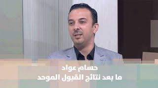 حسام عواد - ما بعد نتائج القبول الموحد