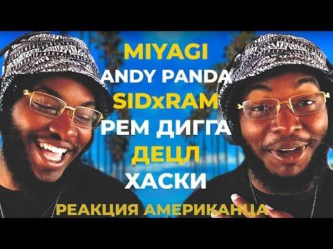 Американский Рэпер Слушает MIYAGI РЕМ ДИГГА SIDxRAM ХАСКИ ANDY PANDA ДЕЦЛ #26
