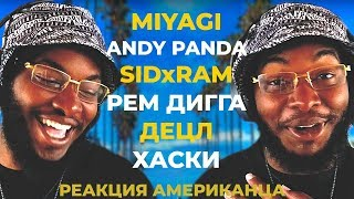 Download Американский Рэпер Слушает MIYAGI РЕМ ДИГГА SIDxRAM ХАСКИ ANDY PANDA ДЕЦЛ #26 Mp3 and Videos