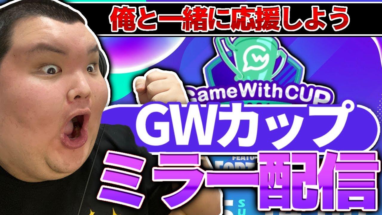 【賞金250万】GameWithCupミラー配信  応援するぞおおおおお!!!