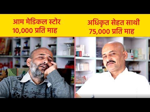 कैसे चतुर लाल ने कमाए 75000 हर महीने अपने मेडिकल स्टोर से । Sehat Sathi App