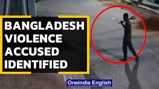 Bangladesh violence accused identified as Iqbal Hossein from CCTV: Watch   Oneindia News