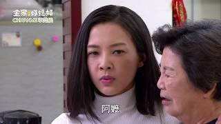 金家好媳婦 第63集 100% Wife EP63【全】