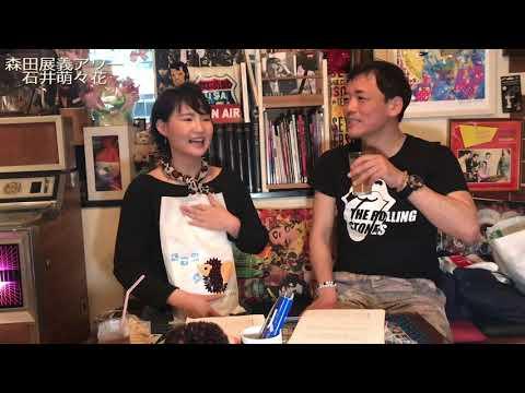 吉本新喜劇の森田展義が毎週、ゲストを迎えてトークする一時間。 ただ今編集中 supported by Satoshi Masegi.