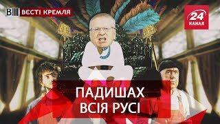 Складні стосунки Жириновського і мігрантів, Вєсті Кремля