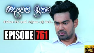 Deweni Inima | Episode 761 07th January 2020 Thumbnail