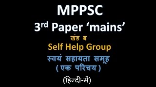 SHG | स्वयं सहायता समूह | Self Help Group in hindi | mppsc mains 3rd paper | indian government | mp