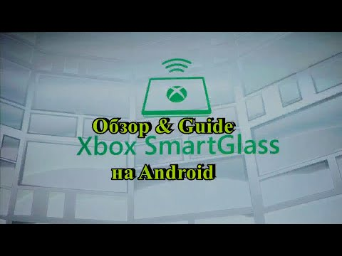 Обзор & Guide Xbox 360 SmartGlass на Android