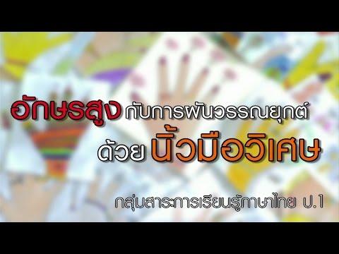 ภาษาไทย ประถม อักษรสูงกับการผันวรรณยุกต์ด้วยนิ้วมือวิเศษ