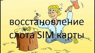 ремонт слота SIM карты