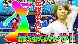 ぷにぷに俺の中で一番強くて好きなのは「〇〇、こっちに!!」【妖怪ウォッチぷにぷに】暴走エンマバトルYo-kai Watch part826とーまゲーム