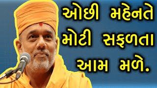 ઓછી મહેનતે મોટી સફળતા આમ મળે || Gyanvatsal Swami Speech