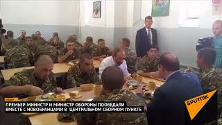 Фото Премьер министр и министр обороны пообедали вместе с новобранцами в  центральном сборном пункте