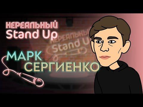 НЕРЕАЛЬНЫЙ STAND UP. Cезон 1, серия 8 | МАРК СЕРГИЕНКО