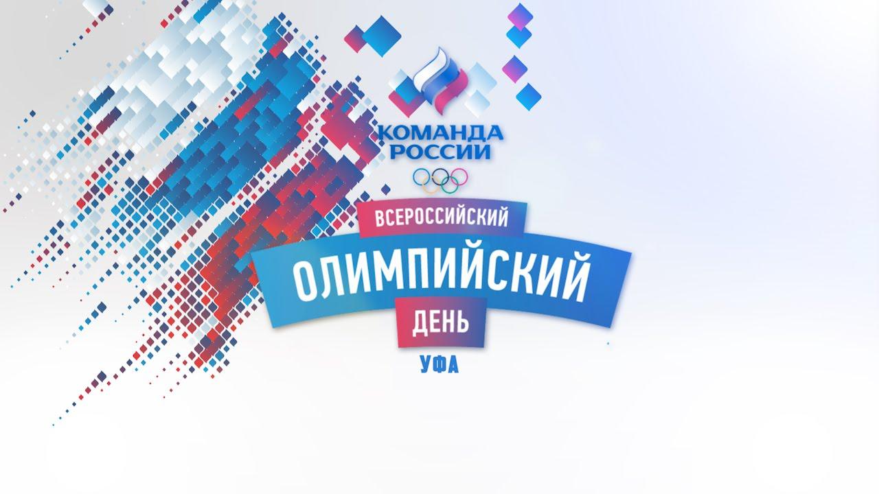 Всеросийский Олимпийский день в Уфе 2016