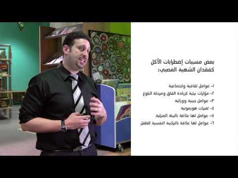 الصحة النفسية للطفل \ محاضرة ٣ - إضطرابات الأكل - الجزء الثاني