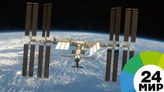 Новый экипаж МКС встретили «старожилы» - МИР 24