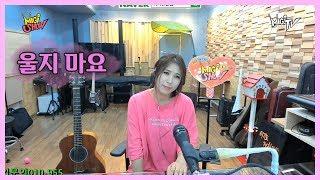 울지마요 (박상민) Cover by 미기 MIGI