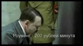 Гитлер о запрете Skype(То, что в России хотят запретить Skype уже ни для кого не секрет. Для тех, кто не в курсе - причиной тому является..., 2009-11-06T05:22:51.000Z)