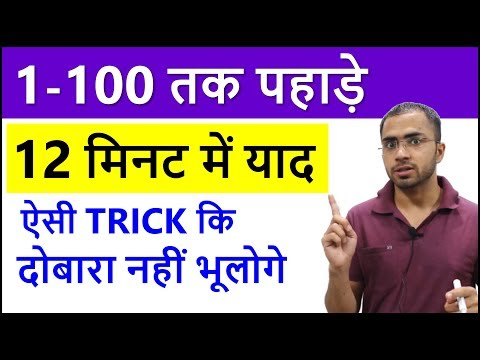 Learn tables in easy and fastest way from 1 to 100 | Fast calculation tricks Vedic math method