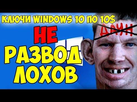 Ключи Windows 10 по 10-12$ - НЕ РАЗВОД ЛОХОВ НА ДЕНЬГИ!