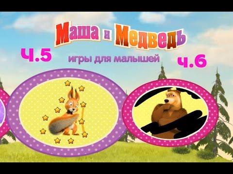 Маша и Медведь ч.5-6 Соедини Точки и Шкряболки Игра Мультик для детей