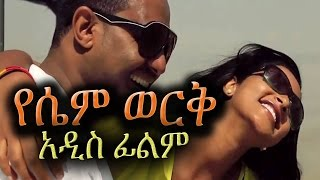 Ethiopian Movie -  Yesem Werk (የሴም ወርቅ) - NEW Amharic Movie