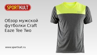 Обзор мужской футболки Craft Eaze Two