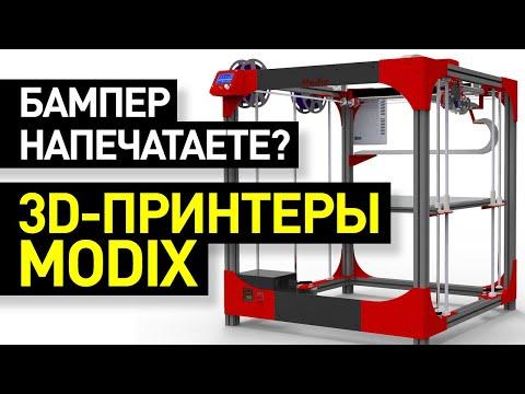 Обзор 3D-принтеров Modix: сверхкрупная FDM-печать - принтеры Modix Big-60, Big-120, Big-180