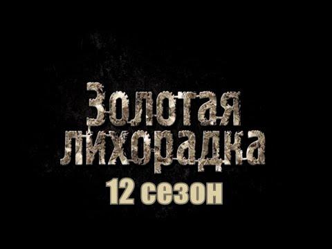 Золотая лихорадка 7 сезон 11 серия золотая