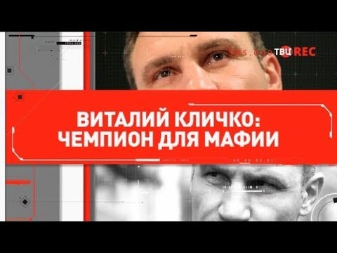Виталий Кличко: чемпион