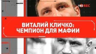 Виталий Кличко: чемпион для мафии