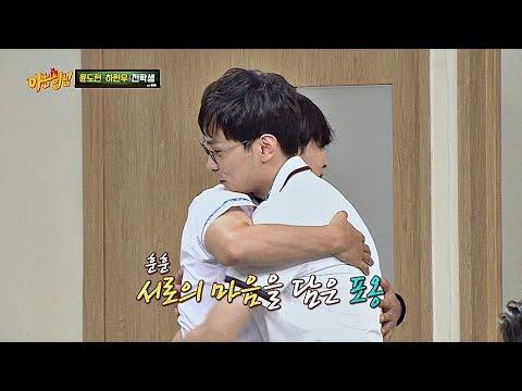 (훈훈) 버즈(Buzz)의 은인 'YB 윤도현(Yoon Do-hyun)'과 뜨거운 포옹^-^ 아는 형님(Knowing bros) 142회