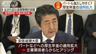 """パートなどへ厚生年金""""拡大""""企業からヒアリング(19/11/21)"""