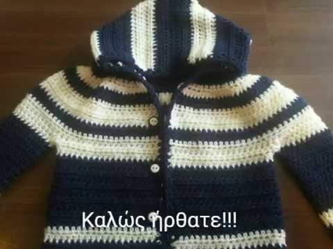 61225f1a58f Πλεκτή ζακέτα για παιδιά 2 χρονών! Μέρος 1ο! Art of crochet by Airis