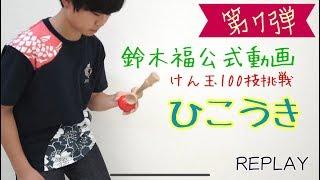 鈴木福チャンネルオリジナル映像!! 得意のけん玉で「技100個」に挑戦...